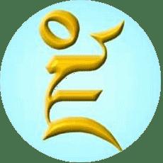 財神種子字