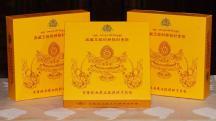 煙供粉 寶積林西藏財神寺