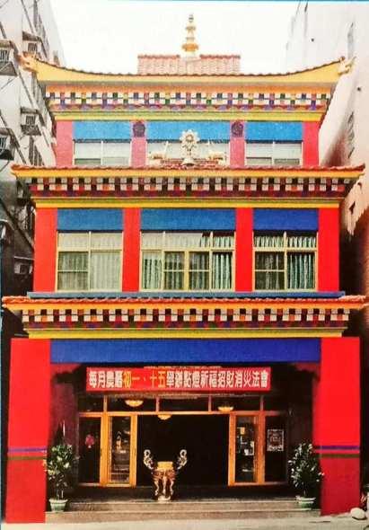 寶積林西藏財神寺外觀 台中 誠蓮曲佩